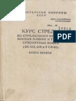 КС СО, БМ и Т СВ-84