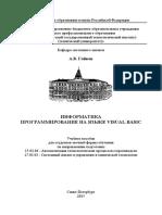 informatica_vb_book