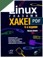 Linux глазами хакера.pdf