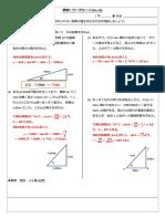 数学Iワークシート18_三角測量