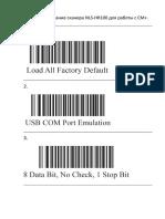 Программирование сканера NLS-HR100