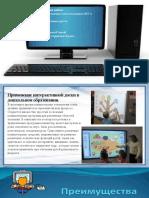 ИКТ. Азизова Гюнай.pptx