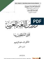 madinah bhs arab buku 2