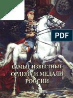 Пантилеева А.И. - Самые известные ордена и медали России - 2011