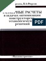 Размерные Расчеты в Задачах Оптимизации Конструкторско-технологических Решений - 1988
