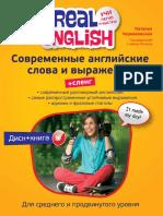 Наталья Черниховская. Real English: Учи Легко и Быстро!