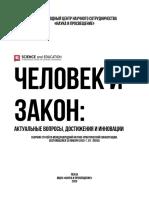 MaximovVD_19I_ba_OP_K_voprosu_ob_ugolovnoy_otvetstvennosti_po_Russkoy_Pravde
