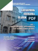 СПРАВОЧНИК_2014_1_том
