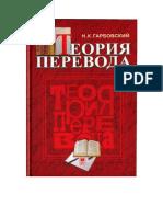 Гарбовский_Н_К_Теория_перевода_2007.pdf