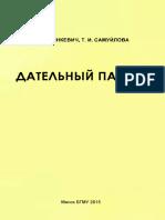 Дательный падеж практикум by Гринкевич Е.И., Самуйлова Т.И. (z-lib.org).pdf