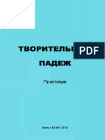 Творительный падеж практикум by Букаева Е.В. и др. (z-lib.org)