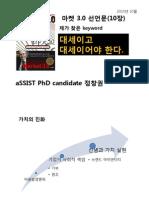 마켓3.0-10장_정창권(aSSIST PhD과정)