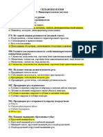 Splankhnologia