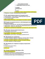 Splankhnologia.pdf