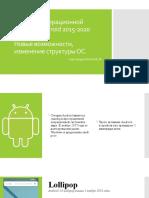 Развитие операционной системы Android 2015-2020 годы