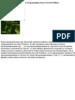Ламот А. - Программирование игр для Windows. Советы профессионала - 2004.pdf