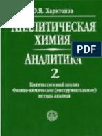 Аналитическая химия (аналитика). В 2 книгах. Книга 2. Количественный анализ. Физико-химические (инструментальные) методы анализа ( PDFDrive.com ).pdf