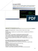 Оценка регрессий в пакете STATA.doc