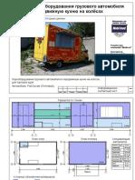 Proekt_Fiat_Ducato_1999.pdf