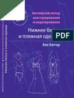 Энн Хаггар. Нижнее белье и пляжная одежда.pdf