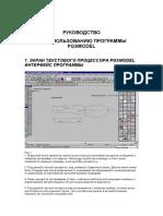 pgs model, описание программы для конструирования на русском