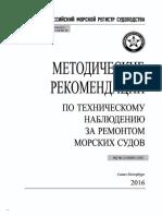 Методические рекомендации по техническому наблюдению за ремонтом морских судов