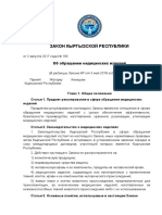Закон КР от 2 августа 2017 года № 166 _Об обращении медицинских изделий.docx