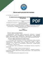 Закон КР от 19 октября 2013 года № 195 _О лицензионно-разрешительной системе в Кыргызской Республике