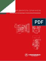 MANUAL-MOTOR-4HD38_RUS
