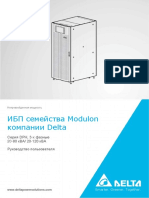 Manual-UPS-DPH-80-120kVA-ru-ru.pdf