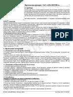БЕЛУР 600 - Краткая Инструкция