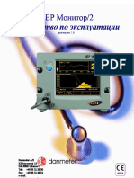 Alaris AEP - Operations Manual RU