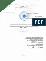 АКПЭ-01.01-01 - Методика Поверки
