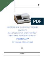 АИФР-01 Униплан - Руководство по эксплуатации