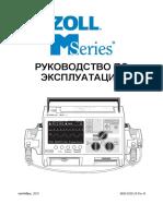 Zoll M - Operations Manual RU
