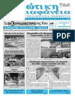 Εφημερίδα Χιώτικη Διαφάνεια Φ.1033