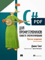 Джон Скит - C# для профессионалов тонкости программирования  3-е издание, новый перевод - 2014
