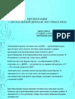АДЛВ.pptx