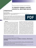 vrozhdennye-poroki-serdtsa-u-detey-rasprostranennost-faktory-riska-smertnost