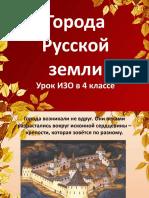 ИзО 3.12.20.pptx