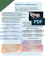 Санбюллютень.docx
