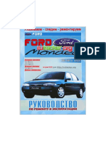 Ford Mondeo 1993-2000.pdf