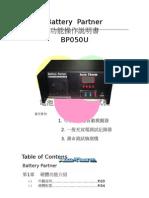 Battery  Partner