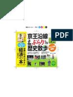 京王歴史散歩