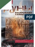 Menshikova_K._Runyi_Raskryivayut_Tayiny.a4