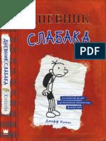 Дневник_слабака 1.pdf