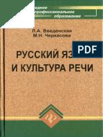 Введенская Л.А. Черкасова М.Н.Русский язык и культура речи.pdf