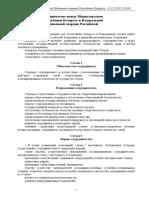 Соглашение о сотрудничестве Россгвардии и МВД Беларуси