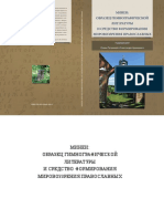 Минеи..образец гимнографической литературы и средство формирования мировоззрения православных_32906186.pdf