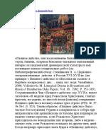 «Пещное действо» в Древней Руси